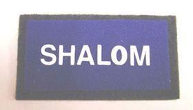 "Shalom Door Mat (2 X 1 1/4"")"